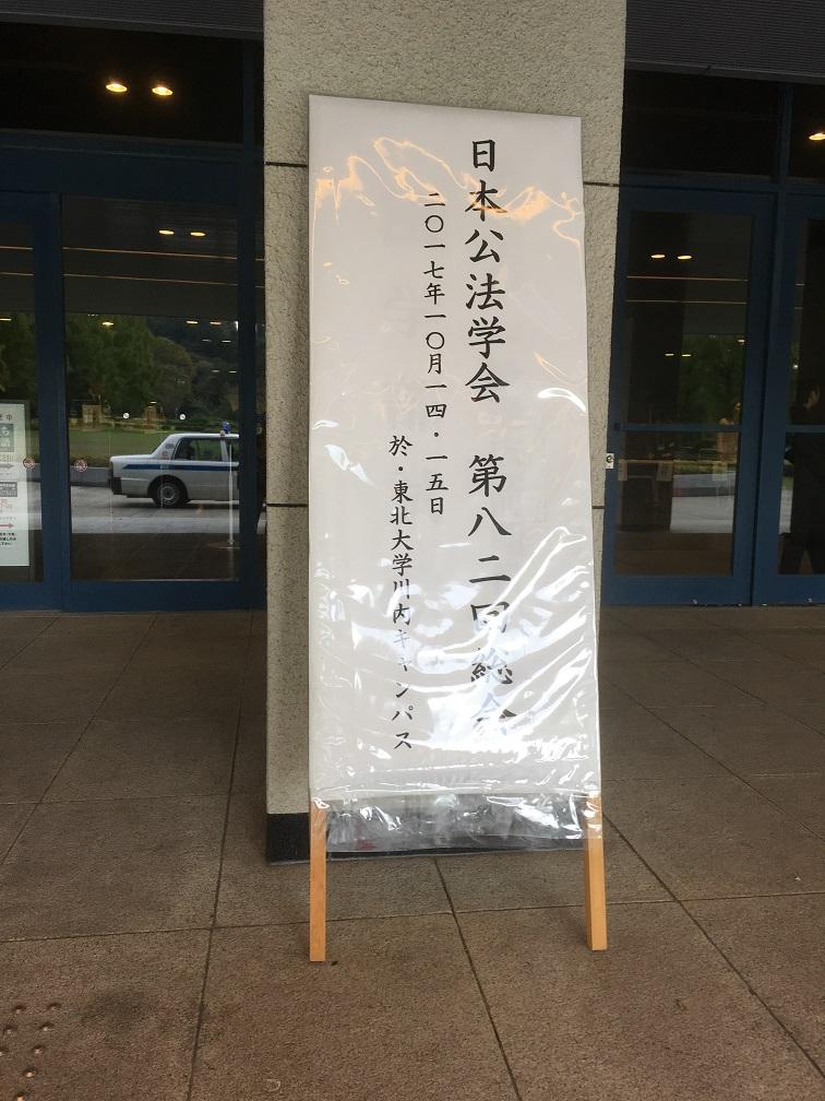 学会・研究会: 五高日記